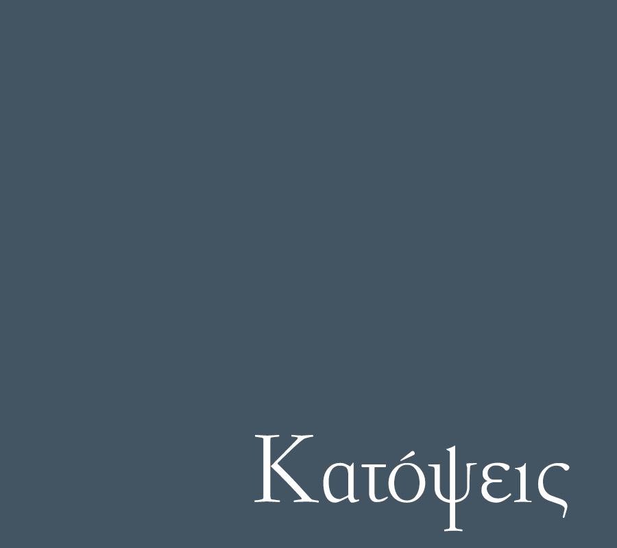 katopseis